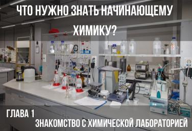 Что нужно знать начинающему химику?