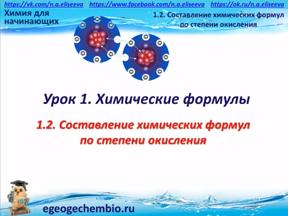Составление химических формул по степени окисления